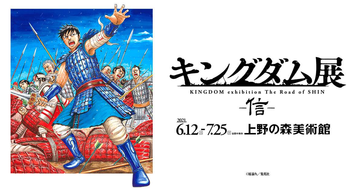 漫画「キングダム」原画展公式サイト。連載開始から15年目を迎える2021年夏、東京と福岡で開催(以降、全国巡回予定)。著者・原泰久氏直筆の原画や、本展のために描きおろされたイラストを多数展示する、…